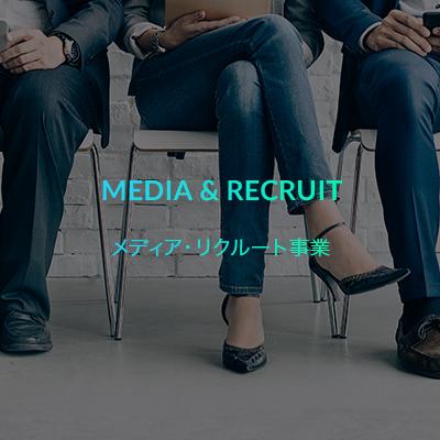 MEDIA & RECRUIT メディア・リクルート事業